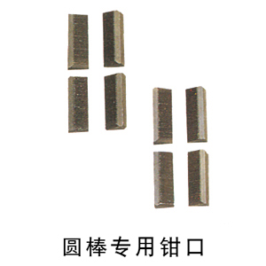 Special jaw for round rod