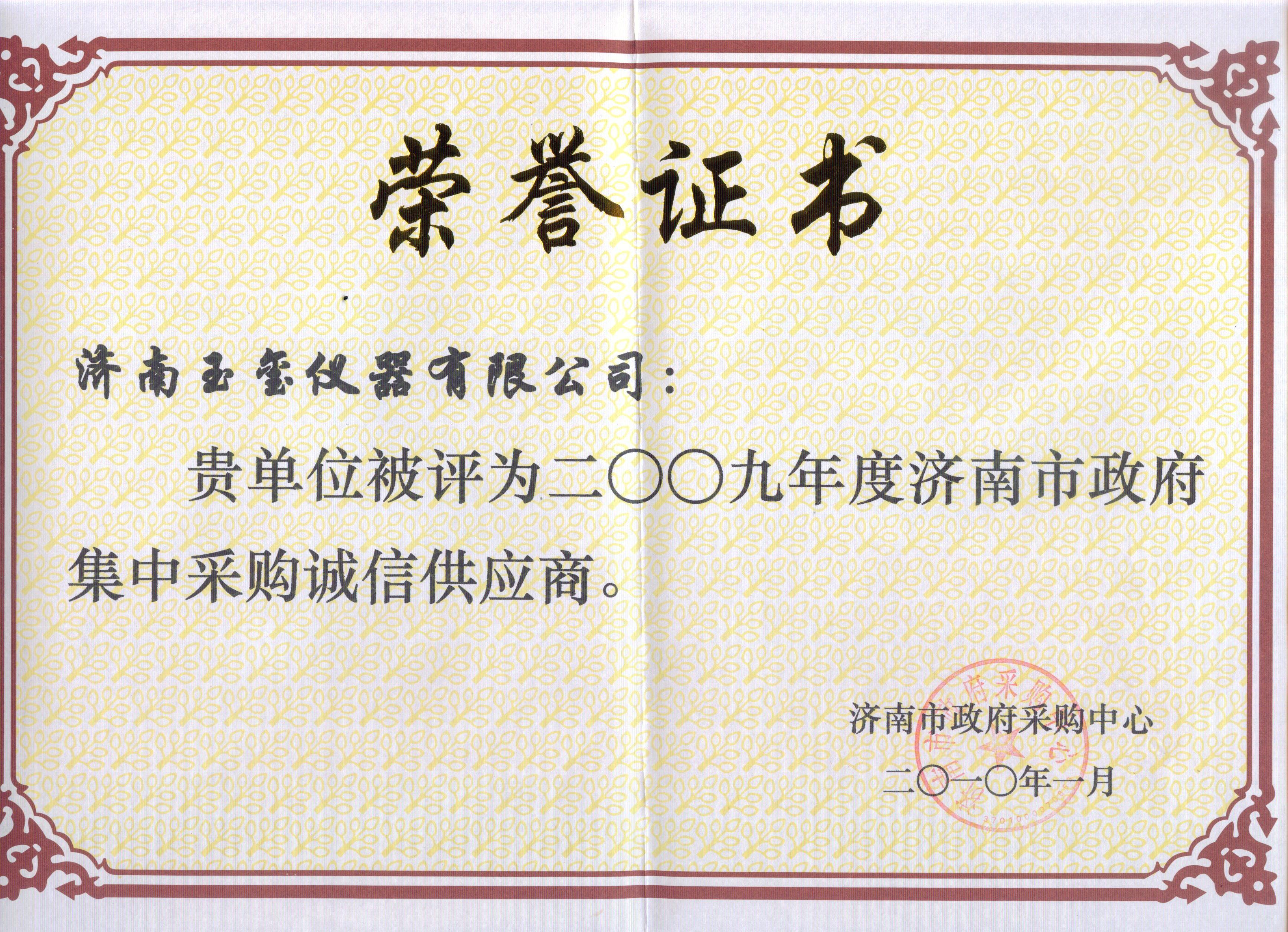 Government Procurement Credit Supplier Certificate