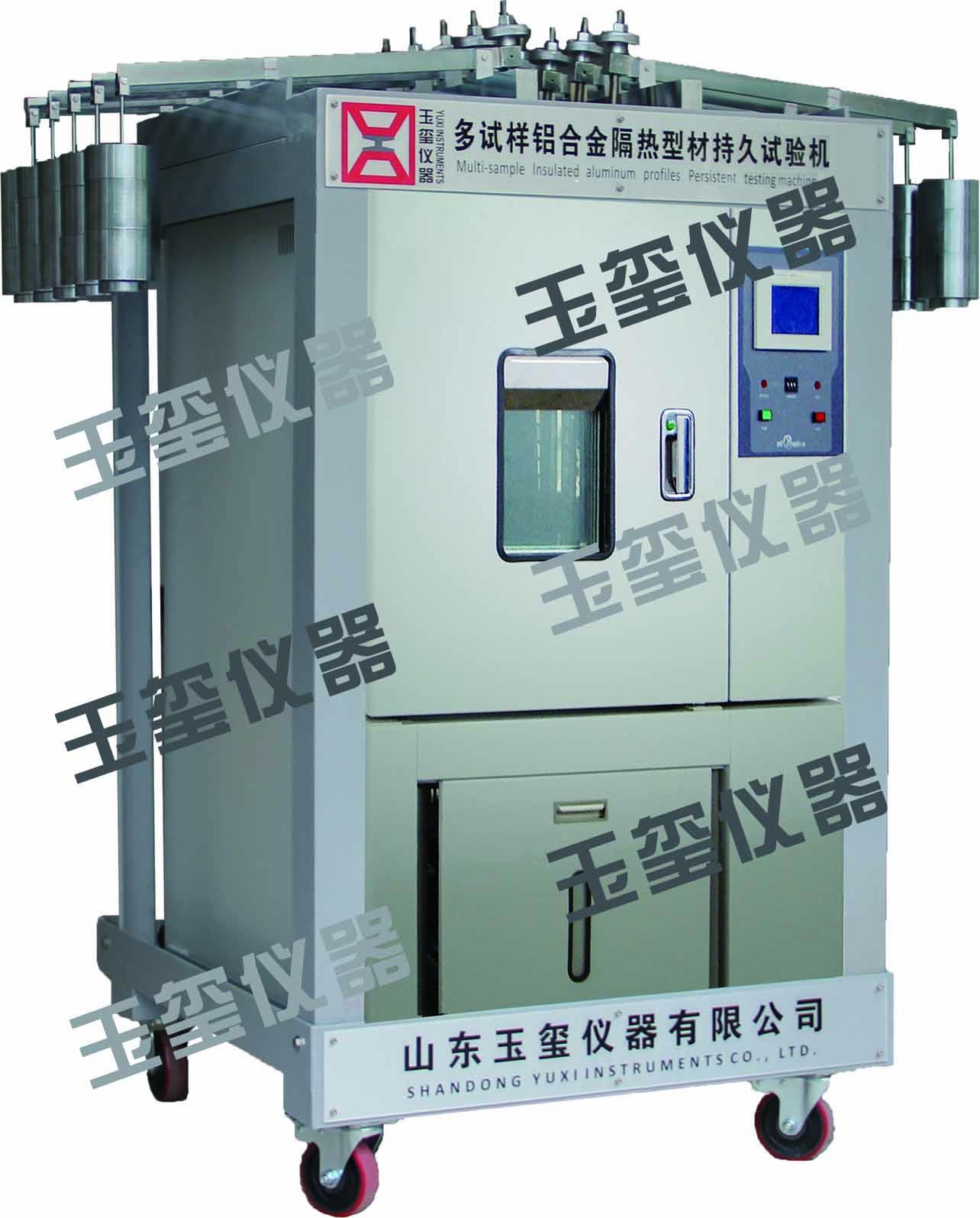 多试样铝合金隔热型材持久试验机