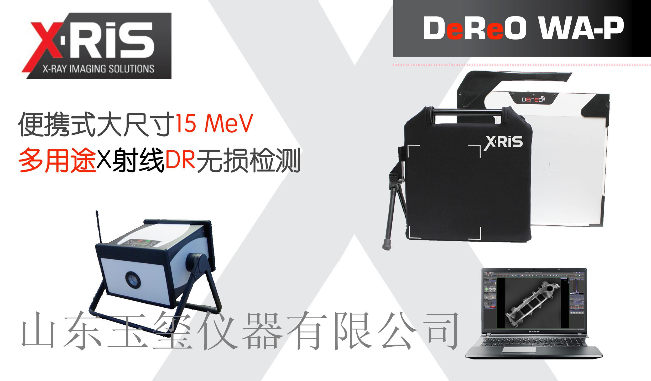 胜博发手机版官网X射线数字实时成像系统