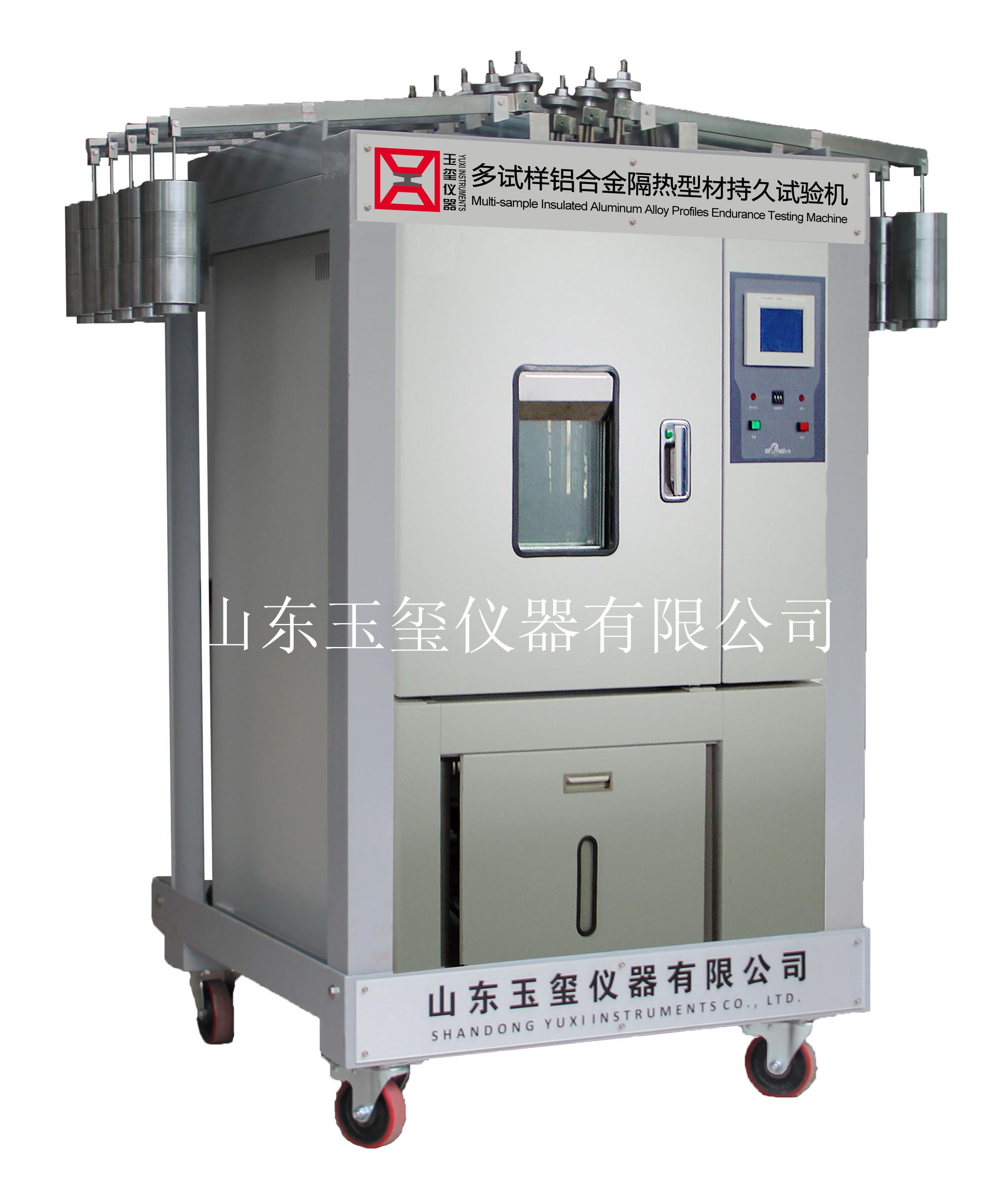 多试样铝合金隔热型材高低温持久试验机