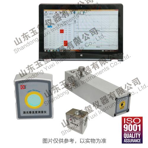 LVM-1 激光垂直度测量仪